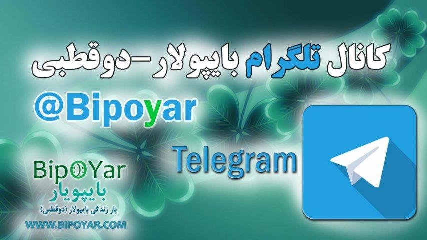 کانال تلگرام بایپولار دوقطبی