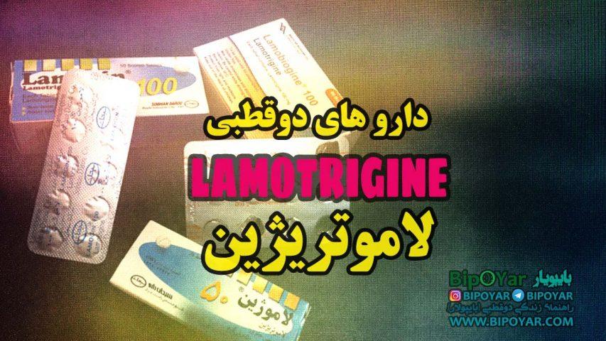 Lamotrigine قرص لاموتریژین