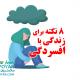 نکات زندگی با افسردگی