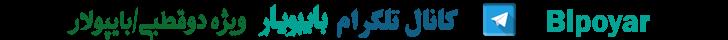 کانال تلگرام دوقطبی، بایپولار