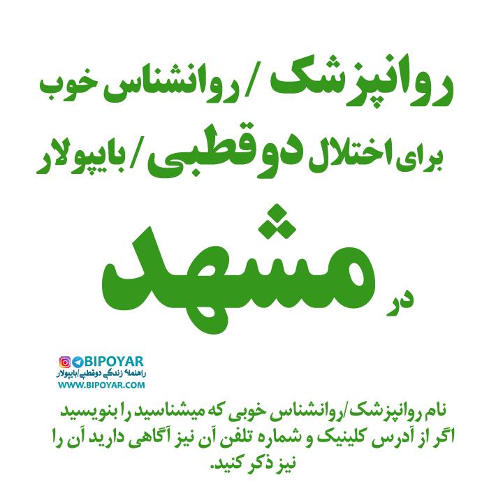 روانپزشک و روانشناس دوقطبی در مشهد