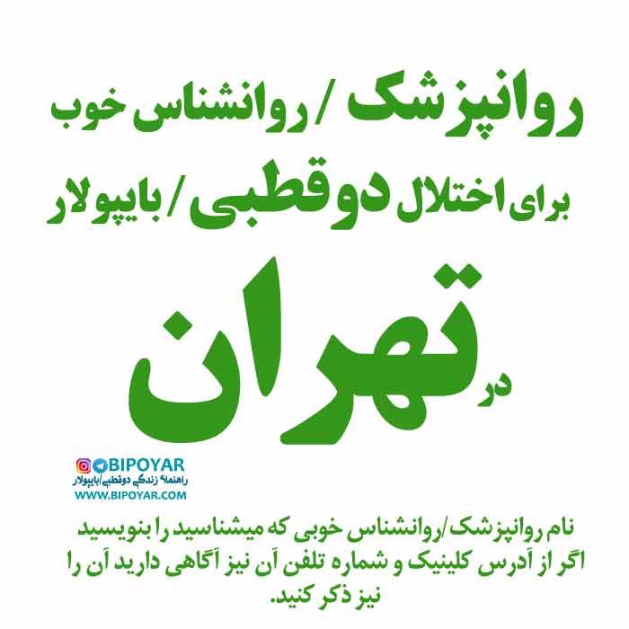روانپزشک و روانشناس دوقطبی در تهران