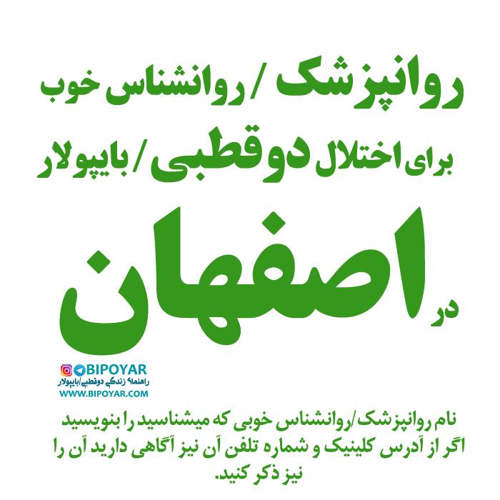 روانپزشک و روانشناس دوقطبی در اصفهان