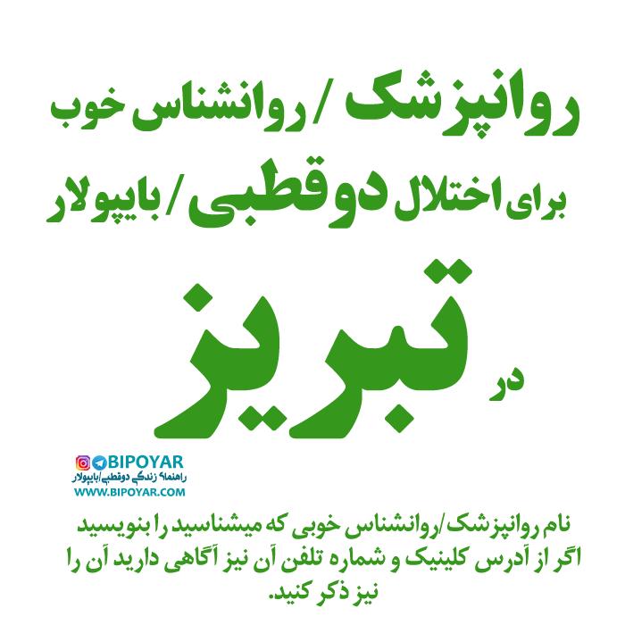 روانپزشک و روانشناس دوقطبی در تبریز