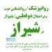 روانپزشک و روانشناس دوقطبی در شیراز