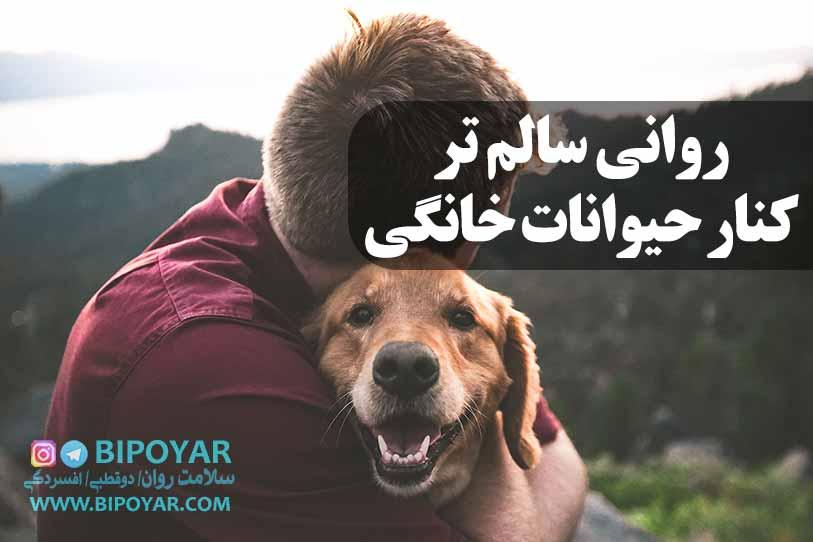 تاثیر حیوانات خانگی بر سلامت روان