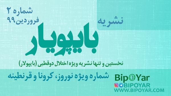 نشریه شماره 2 بایپویار- نشریه ویژه اختلال دوقطبی
