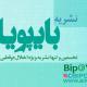 نشریه شماره 1 بایپویار- نشریه ویژه اختلال دوقطبی